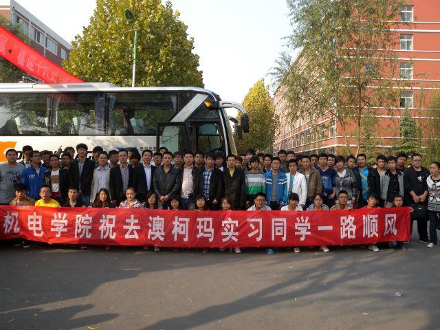 青岛海信电器股份有限公司输送了63名毕业生
