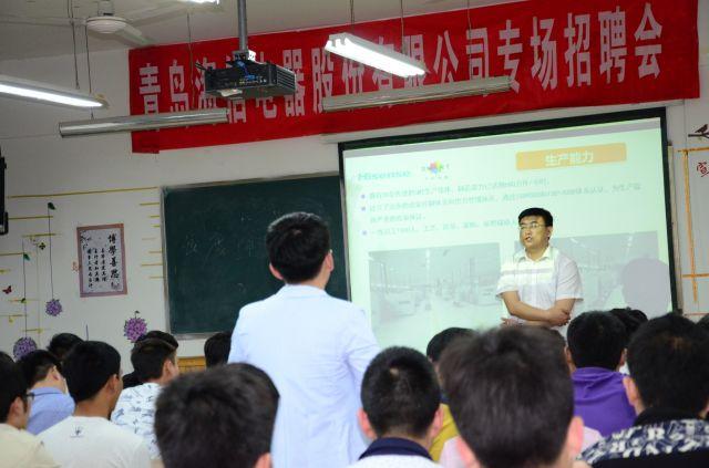 青岛海信电器股份有限公司在我校机电工程学院