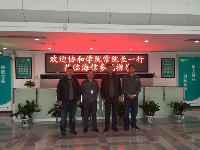 就业副院长徐延涛对澳柯玛股份有限公司,海信集团,青岛科捷机器人有限